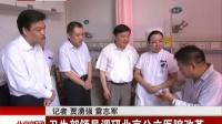卫生部领导调研北京公立医院改革