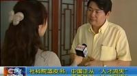 """社科院蓝皮书:中国正从""""人才流失""""转为""""人才回流"""""""