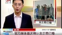 朝鲜:官方媒体首次确认金正恩已婚