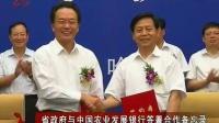 黑龙江省政府与中国农业发展银行签署合作备忘录