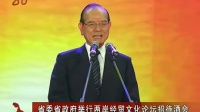 黑龙江省委省政府举行两岸经贸文化论坛招待酒会