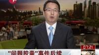 """""""问题胶囊"""":浙江新昌6名官员涉嫌渎职被立案侦查"""