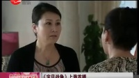《宝贝战争》上海首播