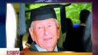 澳97岁老翁获硕士学位