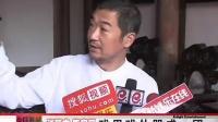 张国立陈宝国二十年首合作 双双飙哭戏