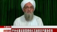 巴外长要求美国提供扎瓦赫里在巴藏身信息