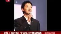 央视《面对面》专访实习主播胡悦鑫