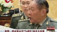 美国:梁光烈会见飞虎队老兵与亲属