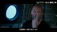 <敢死队2>首曝中国版预告 八月内地上映