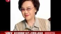 """""""金牌配角""""家中突然跌倒 TVB艺人李香琴入院修养"""