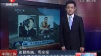 陈巍及周全报被追授全国优秀新闻工作者荣誉称号