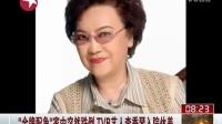 """""""金牌配角""""家中突然跌倒 TVB艺人李香琴入院休养"""