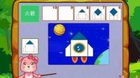 巴巴熊折纸:火箭