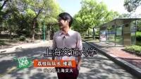《果味人汽王》第一集:综艺大咖校园致青春
