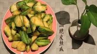 《我家厨房》蚝油丝瓜美食谱