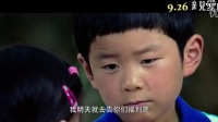 """《亲爱的》剧情版预告 黄渤""""献深情""""赵薇""""飙方言"""""""