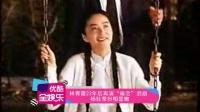 """林青霞23年后再演""""暗恋""""泪崩 杨钰莹扮相显嫩 150917"""