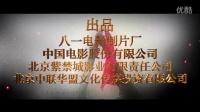 《百团大战》30秒全新预告片