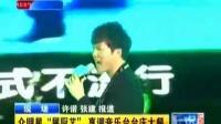 江苏音乐台18周年台庆 举办露天音乐派对
