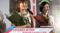 《岁岁清明》催泪首映 导演坦言没钱请专业演员 110531