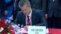 加拿大表团257个合作项目与深圳企业对接