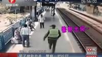 安徽卫视:男子跳轨自杀  警察一把拉回[超级新闻场]130424