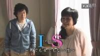 新日剧《IS:上帝的恶作剧》预告片