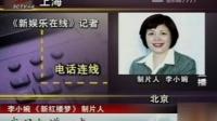 新红楼梦 被曝女演员潜规则 制片人李小婉独家回应