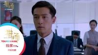 《猎场》33集预告片 林拜借机挑明郑秋冬贾衣玫关系