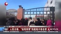 北京:红黄蓝幼儿园被曝涉嫌虐童 教师涉嫌对学生扎针喂食药片 警方已介入调查 东方新闻 20171123 高清版