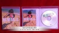 夏天Alex第五张个人专辑《移星转斗》