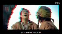 3D版 小沈阳《大笑江湖》电影主题曲