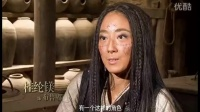 《龙门飞甲》曝光群雄花絮 徐克点评六大主演