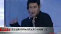 MAMA颁奖典礼走出韩国 大牌云集新加坡