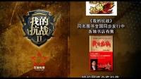 17 保卫南京