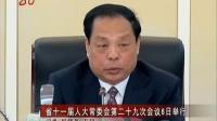 黑龙江十一届人大常委会第二十九次会议6日举行