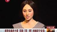 感受经典的力量 话剧《简·爱》昨晚在沪首演