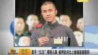 歌手红豆猥亵儿童 被押赴河北上板城监狱服刑