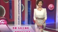 李晨 马苏 北京青年