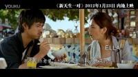 《新天生一对》预告片 周渝民小小彬上演八零后父子情