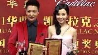 陈数吴秀波再度获视帝视后 赵本山成为众星追捧偶像 111209