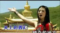 阿斯根《天上西藏》