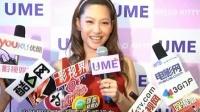 """徐子珊不介意被扯进""""卓馨恋""""111216"""