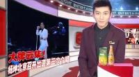 娱乐现场记录杨坤北京演唱会孙红雷大跳霹雳舞