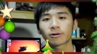 圣诞节:诉出你的心声