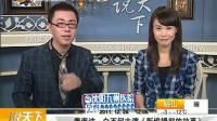 黄海波 白百合主演《新编辑部的故事》