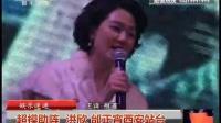 超模助阵 洪欣 邰正宵西安站台