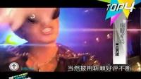 华语巴士音乐榜27期下