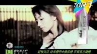 华语巴士音乐榜32期上