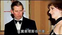 女星曝英国王储查尔斯咸猪手